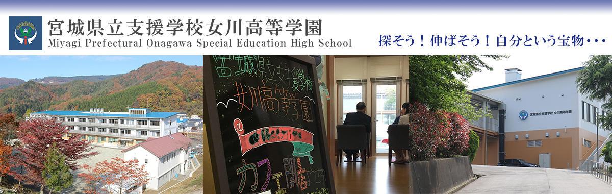宮城県立支援学校女川高等学園